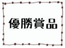スクリーンショット 2015-07-06 8.47.55