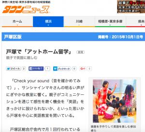 戸塚タウン誌